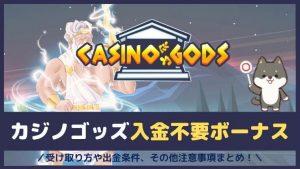 casinogods-nodeposit-bonus